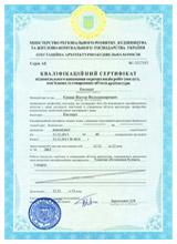 Сертификат 002985