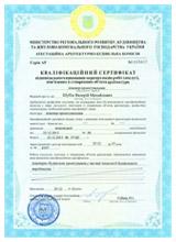 Сертификат 009437