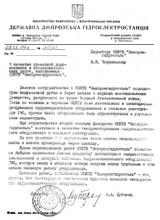 Государственная днепровская гидроэлектростанция