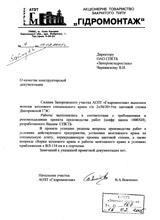 АОЗТ «Гидромонтаж» 05