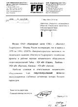 Гидропроект