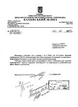 Каховский шлюз 01-16-1502