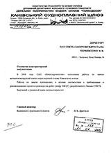 Каневский судоходный шлюз 79