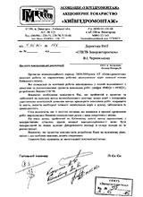 АТ «Киевгидромонтаж» 166