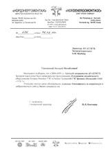 ЗАО «НордЭнергоМонтаж» 696-2010