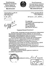 Шульбинский шлюз 01-1-44