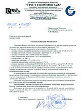 ОАО «Трест Гидромонтаж» 02-2109-14