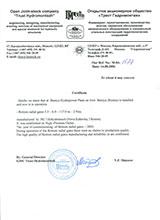 ОАО «Трест Гидромонтаж»