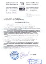 УкрГидроПроект р-911