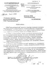 УкрГидроПроект