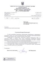 ДП «Укрводшлях» 04-17-62