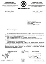Запорожский завод тяжелого краностроения