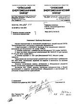Зуевский энергомеханический завод 049-213