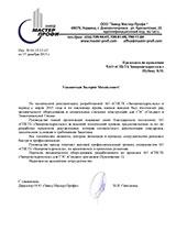 ООО «Завод Мастер-Профи»
