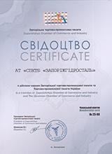 Сертификат члена Торгово-Промышленной Палаты