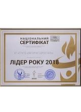 Национальный сертификат - Лидер отрасли 2018