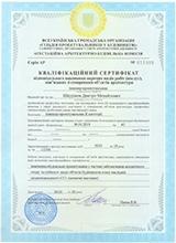 Квалификационный сертификат. Обеспечение механического сопротивления и устойчивости при проектировании