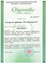 Квалификационный сертификат. Техническое обследование зданий и сооружений
