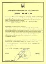 Разрешение на техническое обследование и экспертизу грузоподъемных кранов