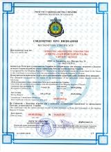 Свидетельство о признании Регистром судоходства Украины на выполнение проектных работ и инженерных обследований