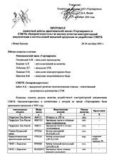 Протокол УкрГидроМех