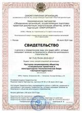 Свидетельство СРО П-0179-04-2010-0217