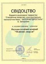 Свидетельство научно-технической ассоциации «Подъемные сооружения»