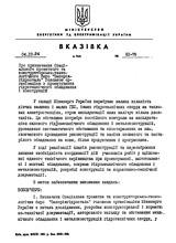 Указ КС-79
